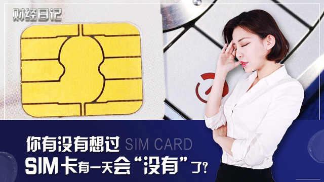 """你有沒有想過 SIM卡會""""沒有""""了?"""