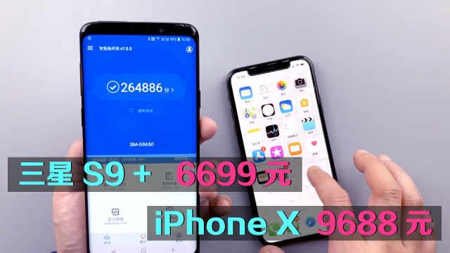 智能手机之巅三星S9+实战iPhone X