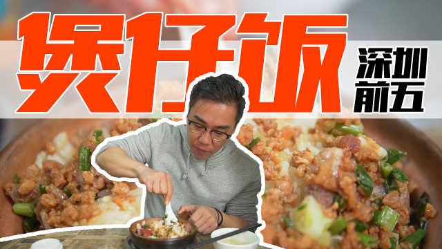 深圳的一间煲仔饭小店火了22年!