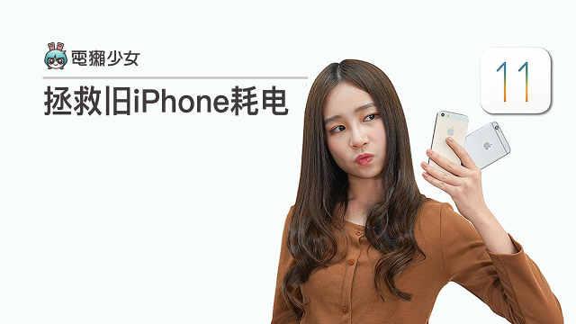 拯救已升级的旧 iPhone!延长续航
