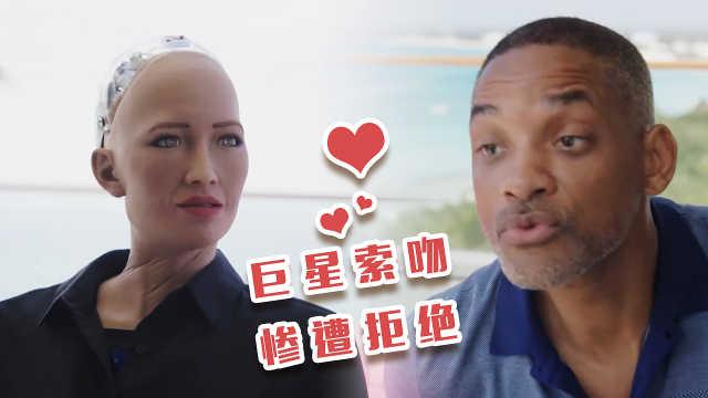 威尔史密斯向女机器人索吻被拒