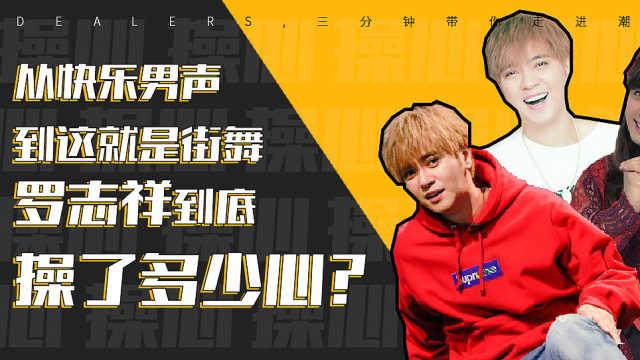 这几档综艺节目让罗志祥操多少心?