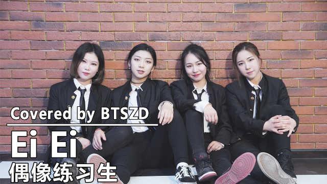 孙子团-EiEi-偶像练习生主题曲翻跳