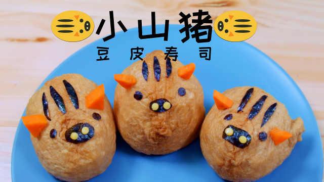 豆皮寿司大改造,三只小山猪