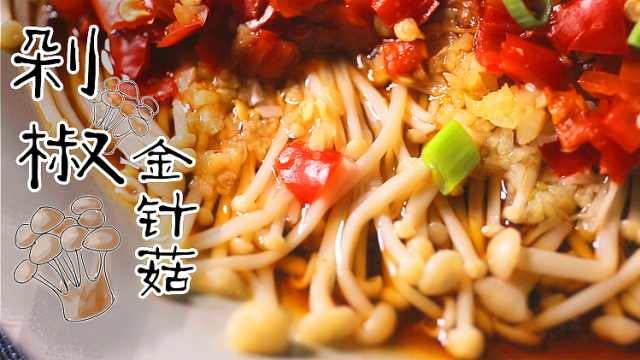 剁椒金针菇:剁椒和金针菇完美搭配