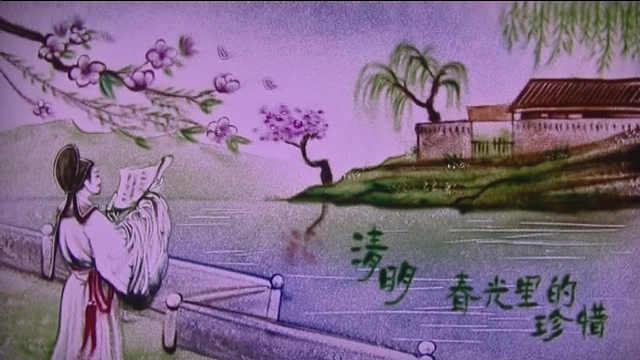 清明:春光里的珍惜