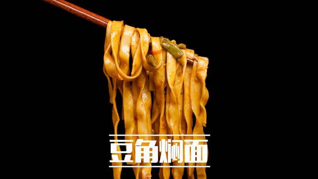 超美味的豆角排骨焖面做法!