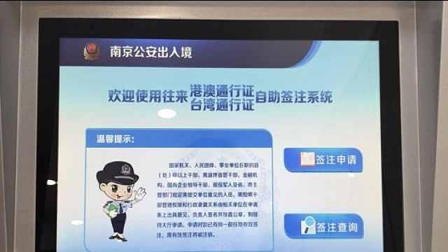江苏首家24小时自助签港澳台通行证