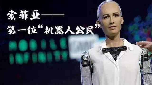 机器人应该有人权吗?