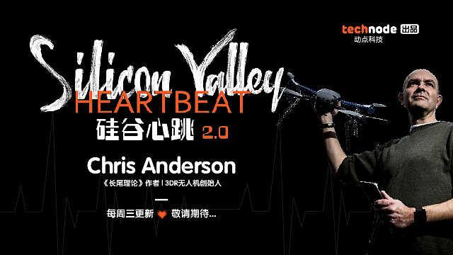 Chris Anderson眼中的中国科技