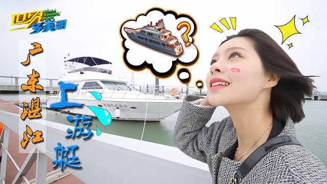 广东湛江:便宜的游艇也能乘风破浪