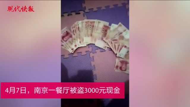 """小时工偷3000元现金朋友圈""""炫富"""""""