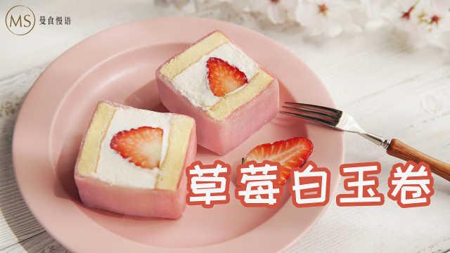 少女心的草莓白玉卷