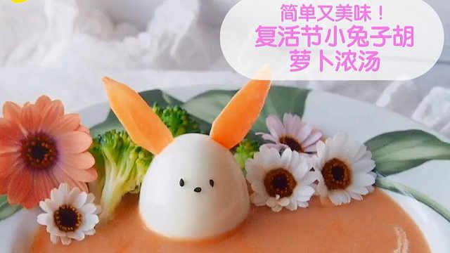 简单又美味!复活节兔子胡萝卜浓汤