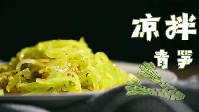 春季清热解毒开胃凉菜:凉拌青笋丝