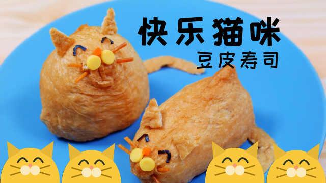 春游小吃:快乐猫咪豆皮寿司