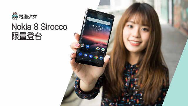 Nokia 8 Sirocco玻璃机身限量手机