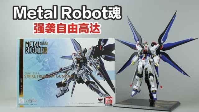 Metal Robot魂强袭自由高达