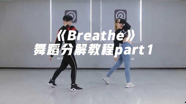 帅气街舞《Breathe》分解教程part1