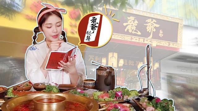 著名女主播罢工原因竟是一顿火锅?