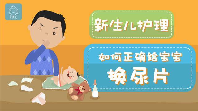 如何给宝宝正确换尿片?