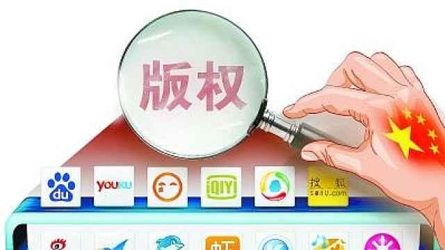 网络版权产业市场规模突破6000亿元