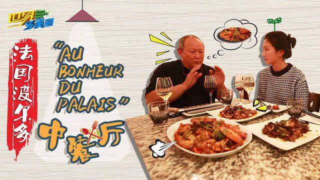 波尔多中餐厅:当葡萄酒遇上川菜