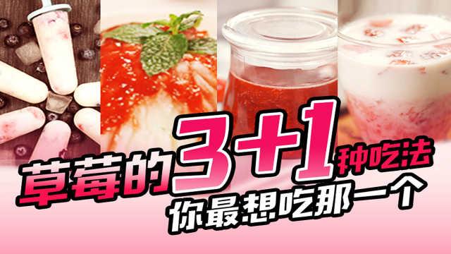 初夏草莓大作战:草莓的3+1种吃法