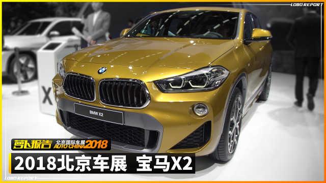 颠覆XI 宝马X2北京车展首秀