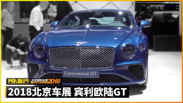 宾利欧陆GT|2018北京车展