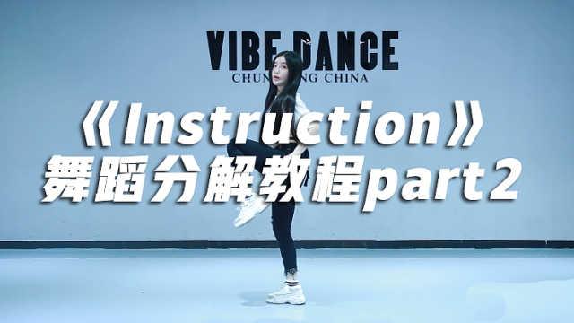 《Instruction》舞蹈分解教程part2