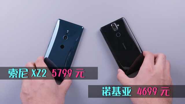 4699的诺基亚8对比5799的索尼XZ2