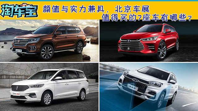 北京车展值得买的7座新车有哪些?