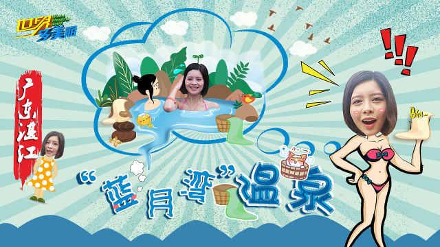 广东湛江:市中心的火山温泉!