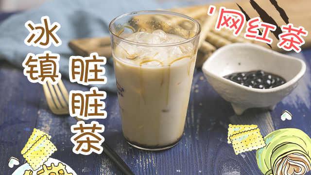 """网红饮品""""脏脏奶茶"""",了解一下"""