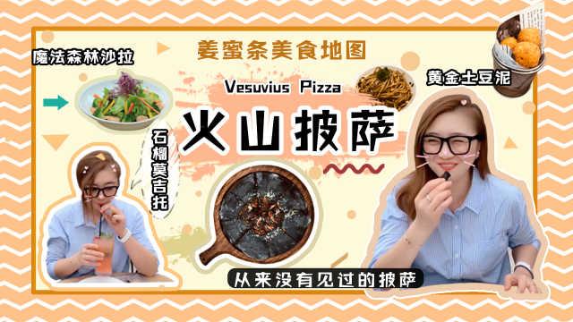 首次挑战黑面披萨,听名字就会火