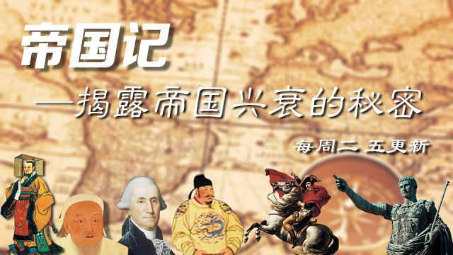 蒙古帝国:靠军事建立的全球化时代