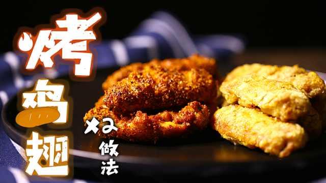 香烤鸡翅的两种口味,你更爱哪一个