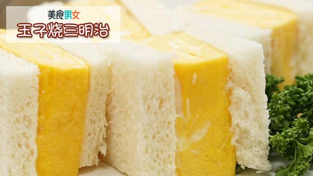 快手日式小甜点【玉子烧三明治】