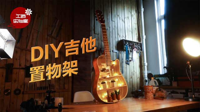 DIY吉他置物架轻松俘获小姐姐芳心