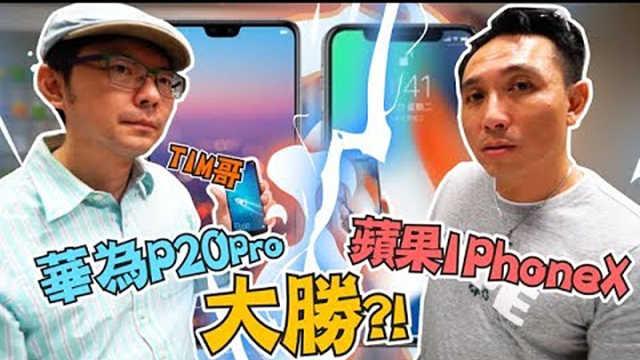 iPhoneX苹果VS华为P20Pro,谁更强?