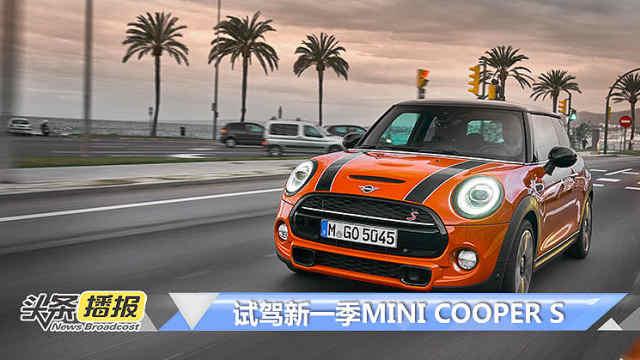 小有成就试驾新一季MINI COOPER S