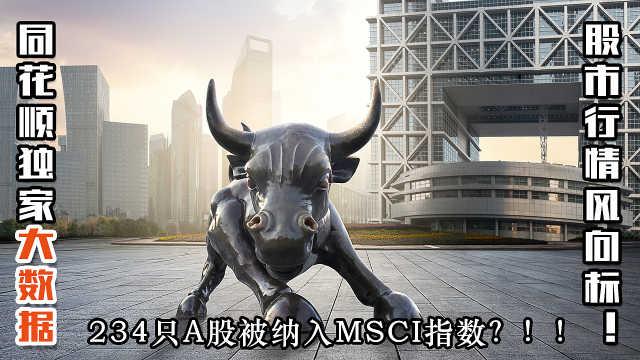 A股纳入MSCI指数,大消费概念热炒