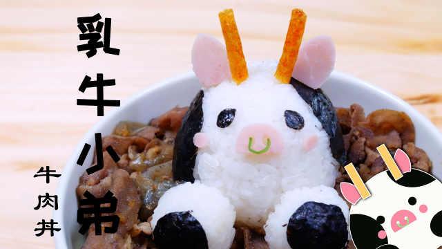 饭团小牛不是重点,辣条才是主角