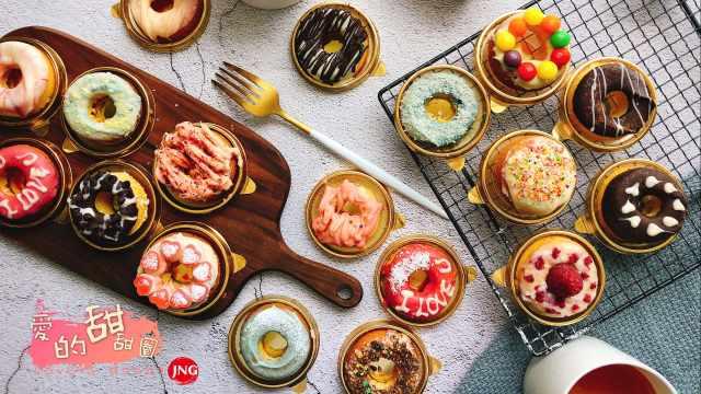 爱的礼物,18款手工甜甜圈