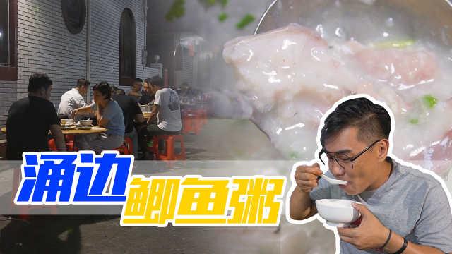 这碗鲫鱼粥,出乎意料的好吃