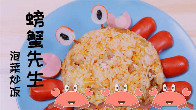 非常简单的料理,螃蟹先生泡菜炒饭
