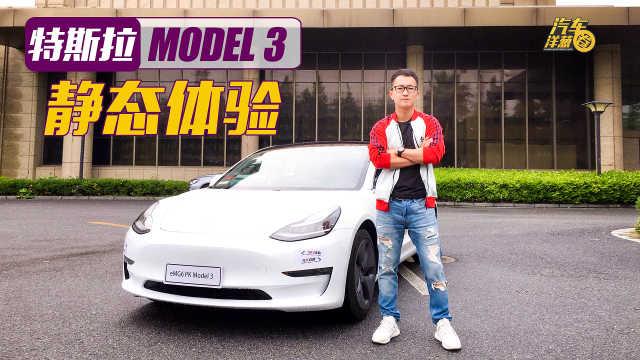 亲身体验特斯拉Model 3!