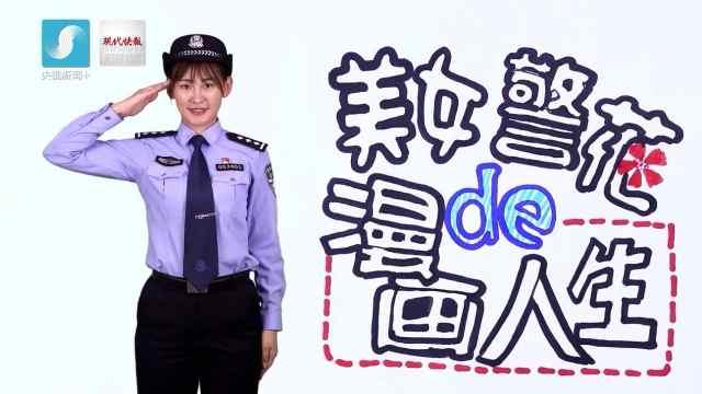 叶子警官:我用手中的画笔保护你