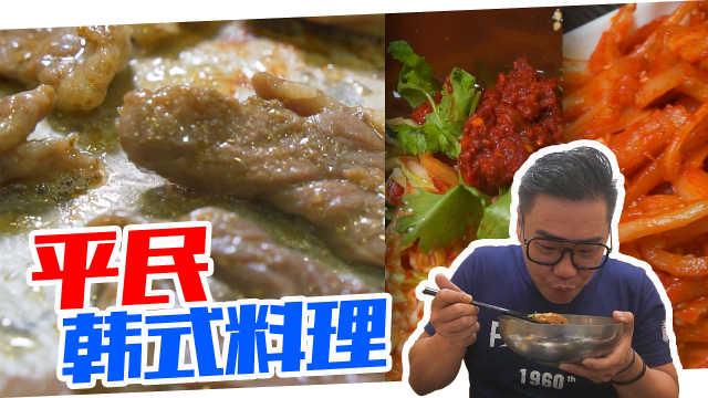 西村的这家韩国料理性价比很高!